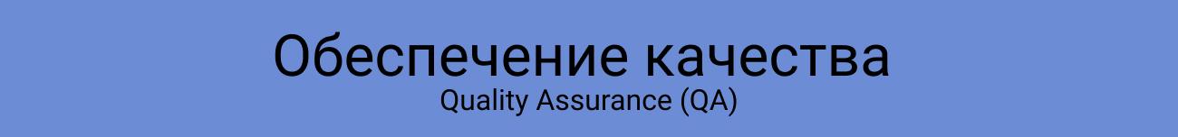 Обеспечение качества, Quality Assurance, QA