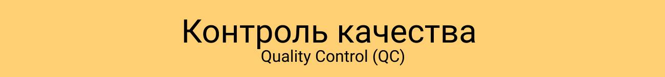 Контроль качества, Quality Control, QC