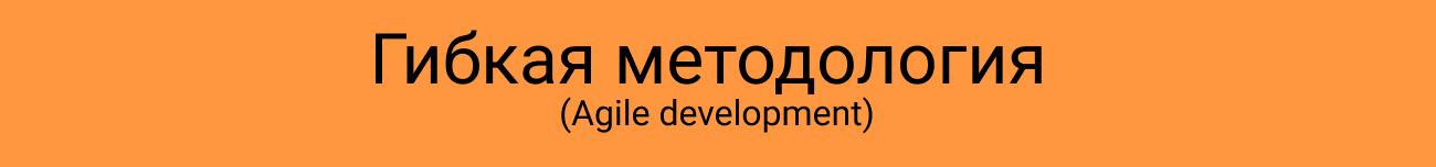 Гибкая методология / Agile development